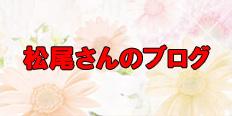 松尾さんのブログ