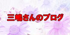 三嶋さんのブログ