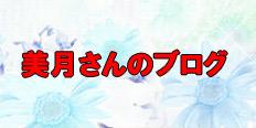 美月さんのブログ