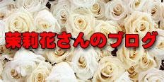 茉莉花さんのブログ