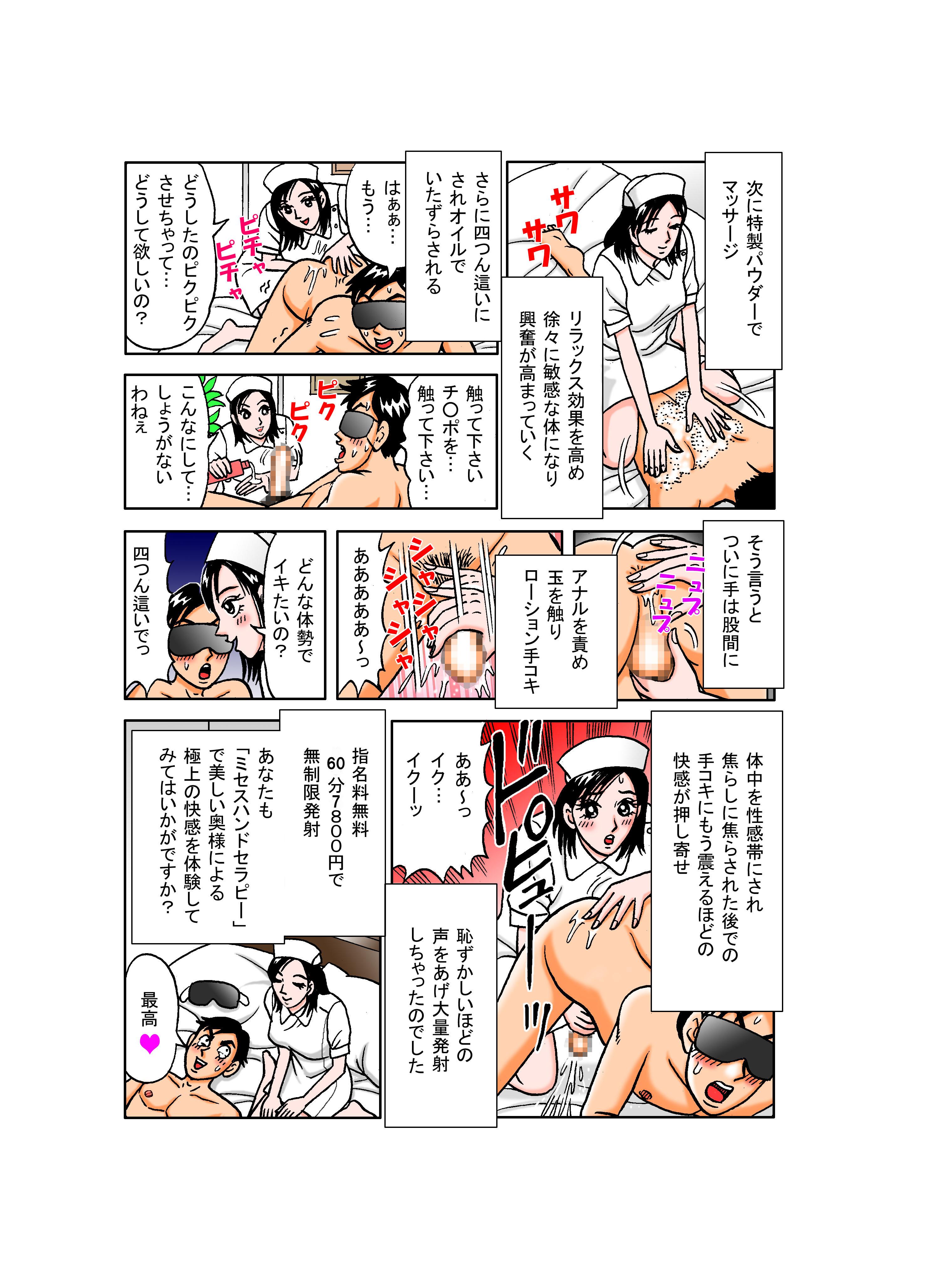 体験漫画01