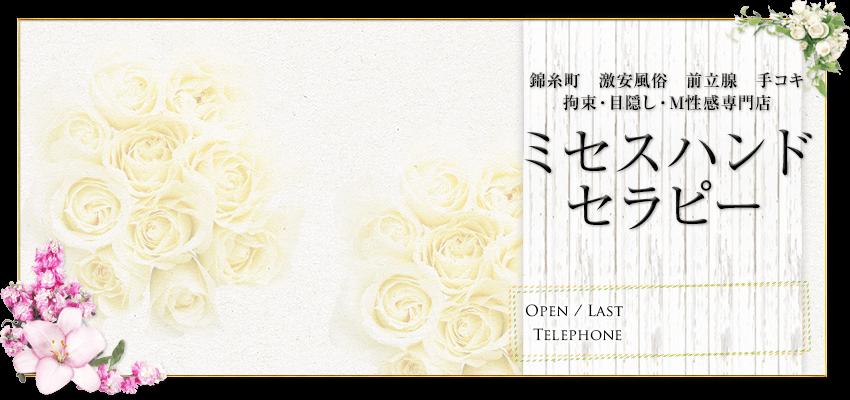錦糸町 風俗 激安 前立腺・目隠し・回春エステ・手コキ-ミセスハンドセラピー